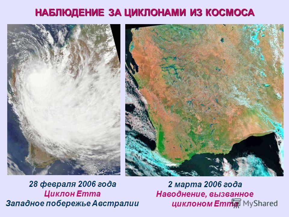 НАБЛЮДЕНИЕ ЗА ЦИКЛОНАМИ ИЗ КОСМОСА 28 февраля 2006 года Циклон Emma Западное побережье Австралии 2 марта 2006 года Наводнение, вызванное циклоном Emma