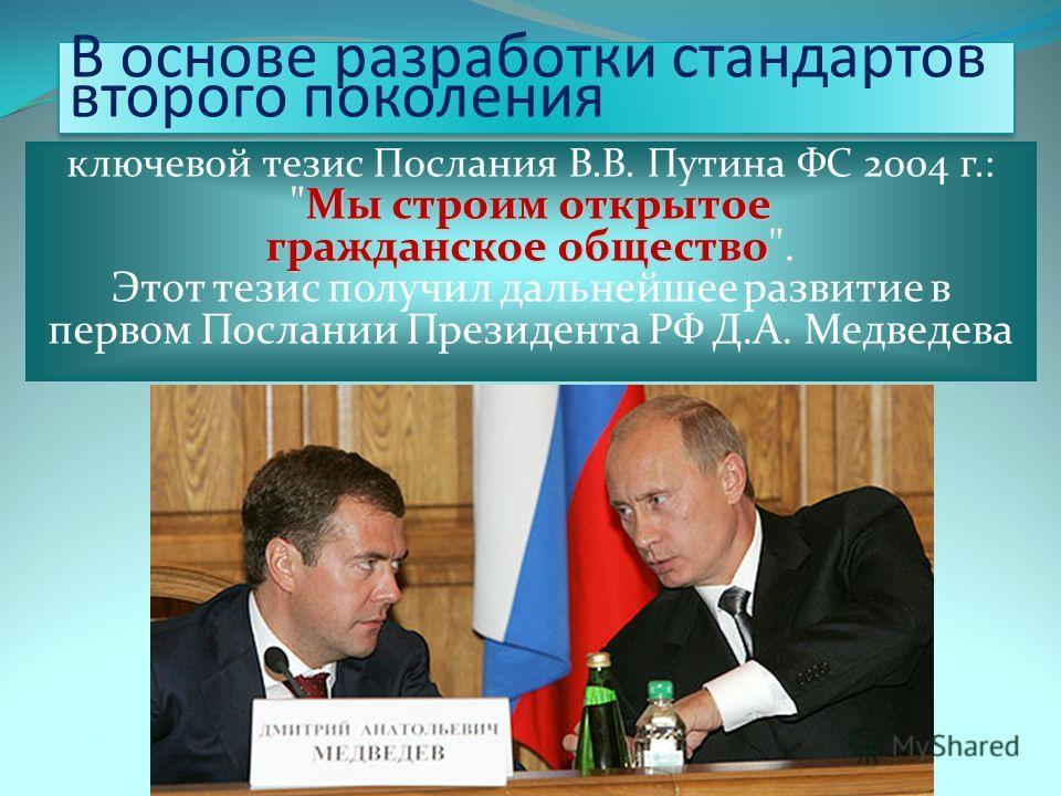 В основе разработки стандартов второго поколения ключевой тезис Послания В.В. Путина ФС 2004 г.: Мы строим открытое
