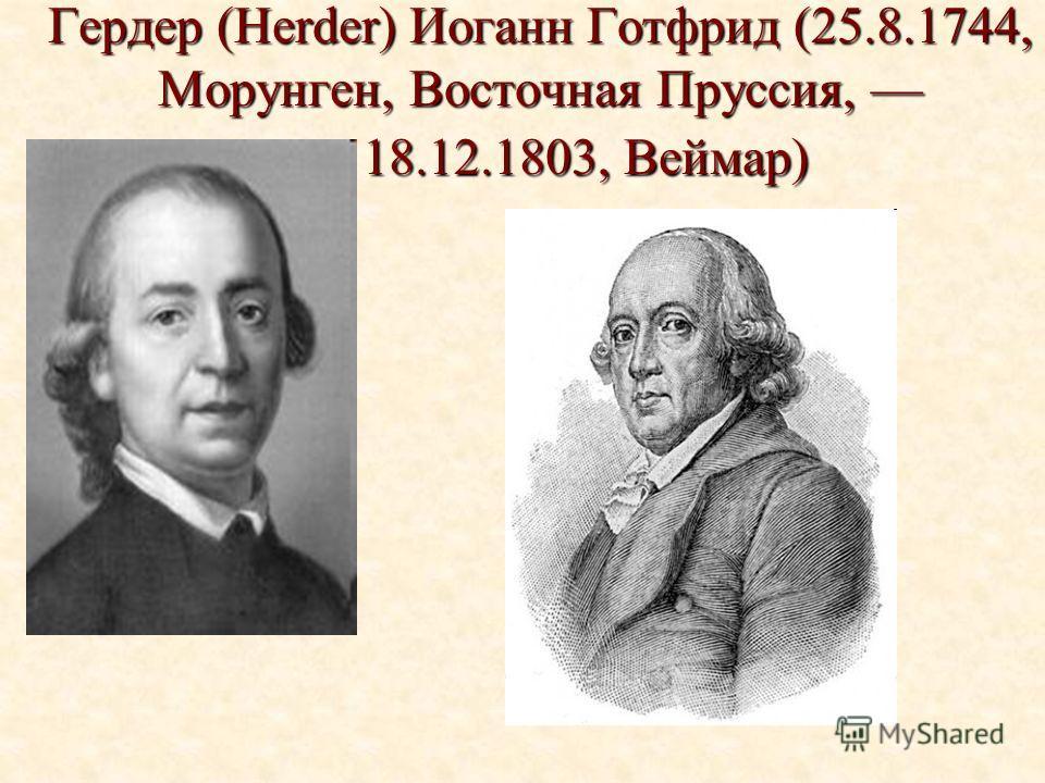 Гердер (Herder) Иоганн Готфрид (25.8.1744, Морунген, Восточная Пруссия, 18.12.1803, Веймар)