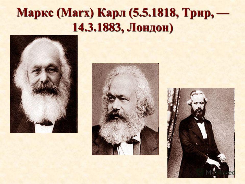 Маркс (Marx) Карл (5.5.1818, Трир, 14.3.1883, Лондон)