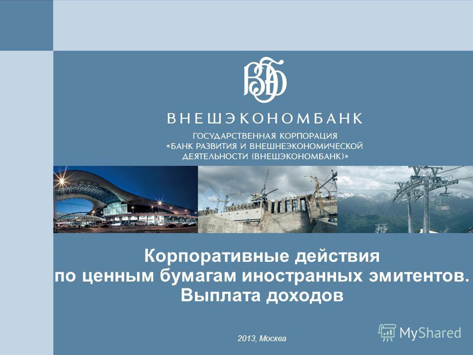 1 Корпоративные действия по ценным бумагам иностранных эмитентов. Выплата доходов 2013, Москва