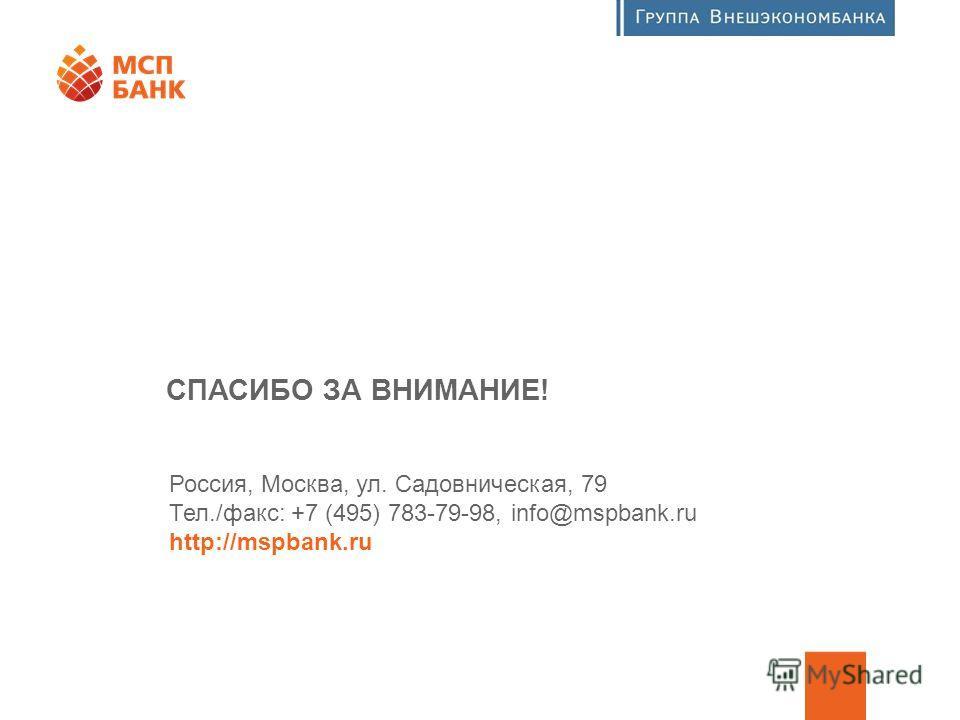 Программа финансовой поддержки МСП СПАСИБО ЗА ВНИМАНИЕ! Россия, Москва, ул. Садовническая, 79 Тел./факс: +7 (495) 783-79-98, info@mspbank.ru http://mspbank.ru