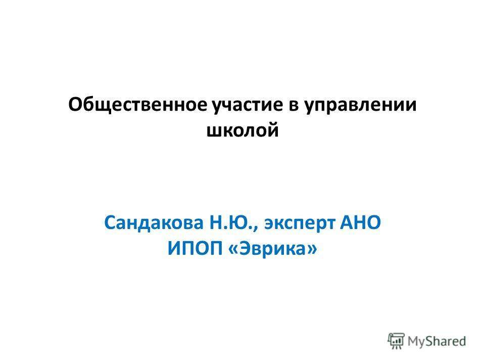 Общественное участие в управлении школой Сандакова Н.Ю., эксперт АНО ИПОП «Эврика»