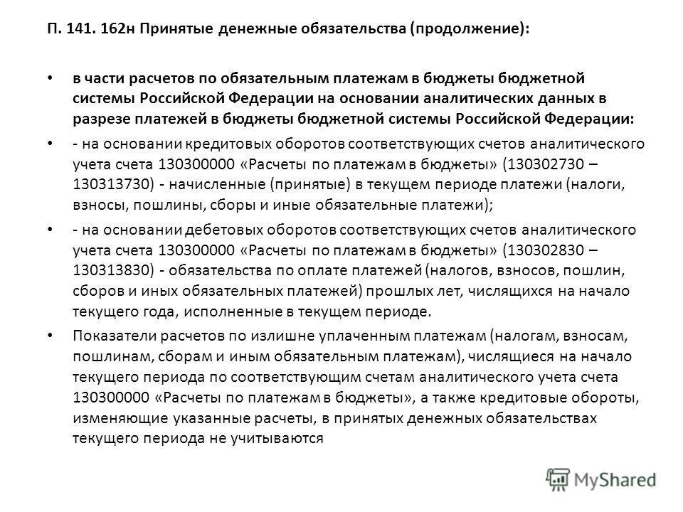 П. 141. 162н Принятые денежные обязательства (продолжение): в части расчетов по обязательным платежам в бюджеты бюджетной системы Российской Федерации на основании аналитических данных в разрезе платежей в бюджеты бюджетной системы Российской Федерац