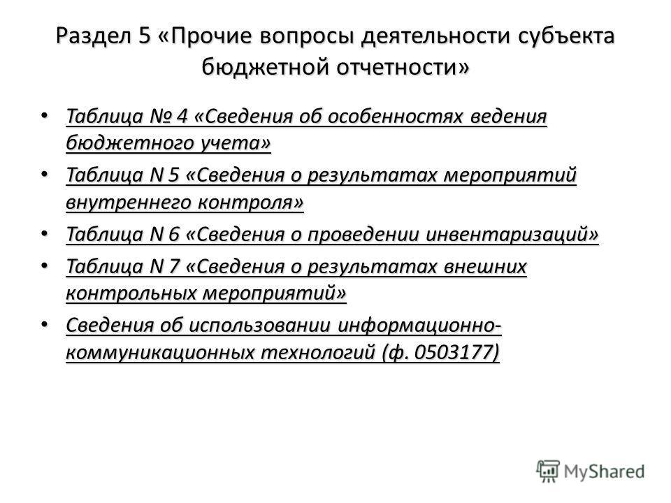 Раздел 5 «Прочие вопросы деятельности субъекта бюджетной отчетности» Таблица 4 «Сведения об особенностях ведения бюджетного учета» Таблица 4 «Сведения об особенностях ведения бюджетного учета» Таблица N 5 «Сведения о результатах мероприятий внутренне