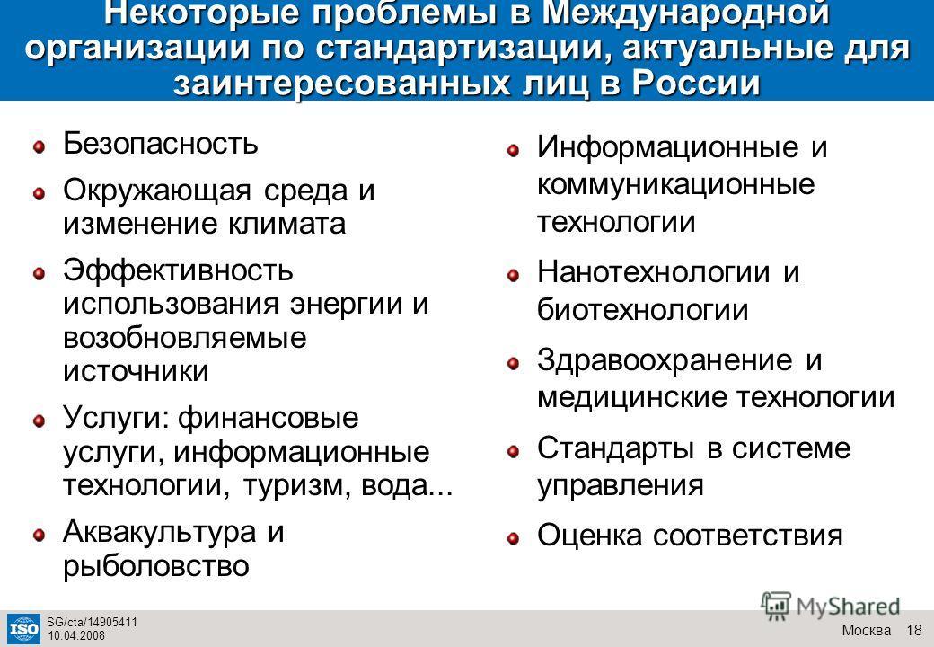 18Москва SG/cta/14905411 10.04.2008 Некоторые проблемы в Международной организации по стандартизации, актуальные для заинтересованных лиц в России Безопасность Окружающая среда и изменение климата Эффективность использования энергии и возобновляемые