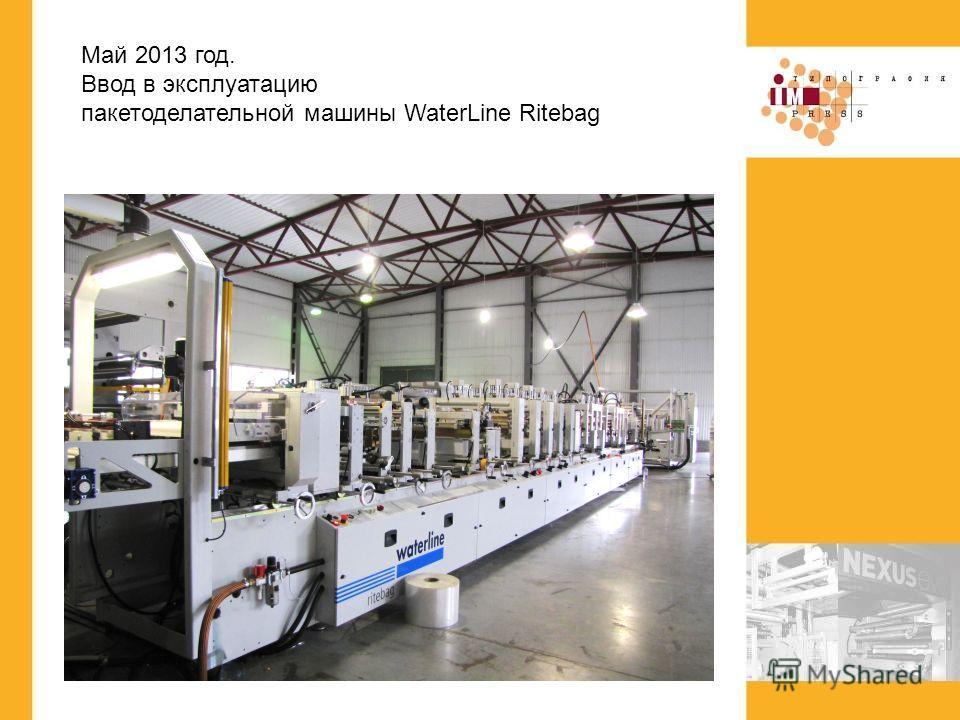 Май 2013 год. Ввод в эксплуатацию пакетоделательной машины WaterLine Ritebag