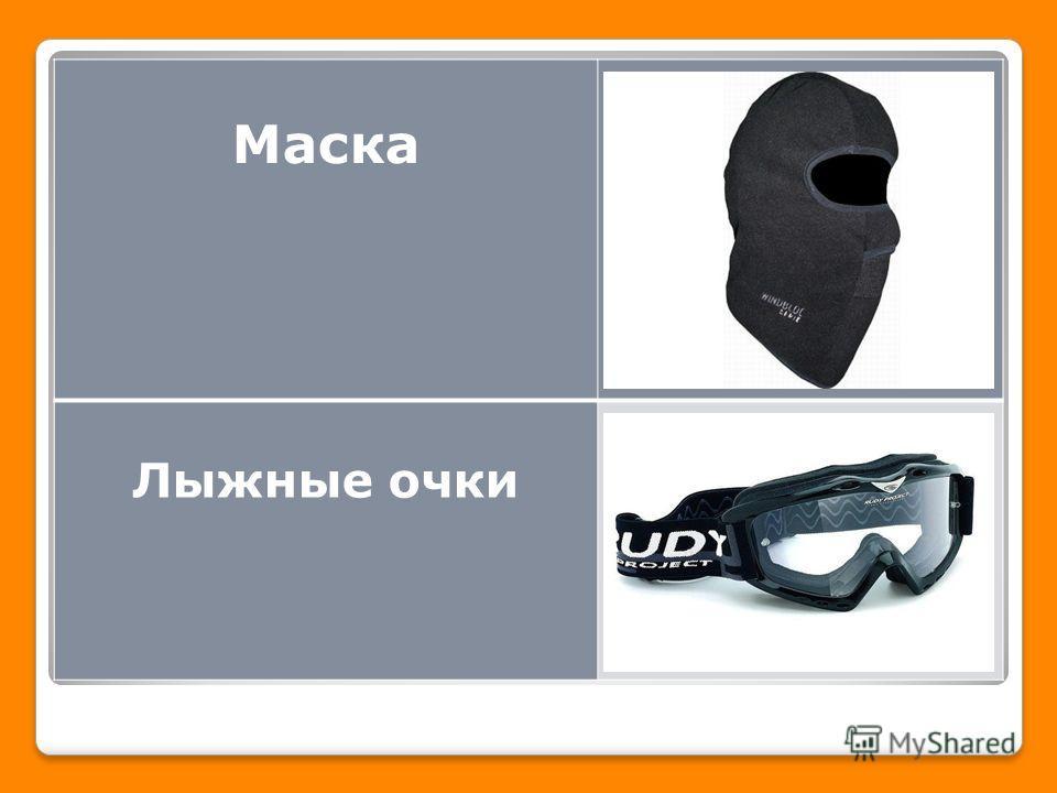 Маска Лыжные очки