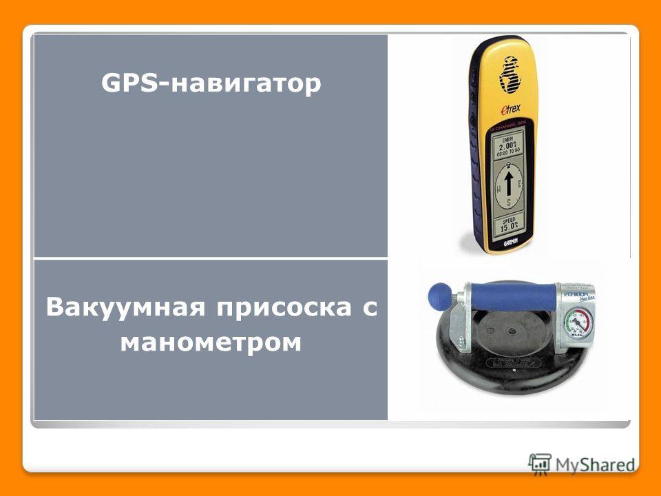 GPS-навигатор Вакуумная присоска с манометром