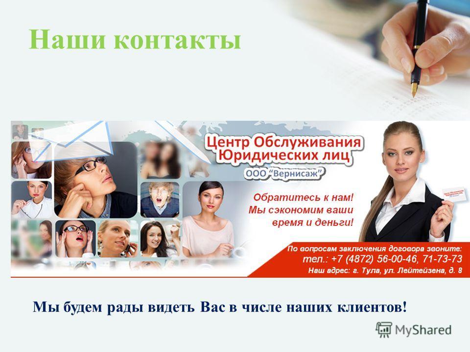 Наши контакты Мы будем рады видеть Вас в числе наших клиентов!