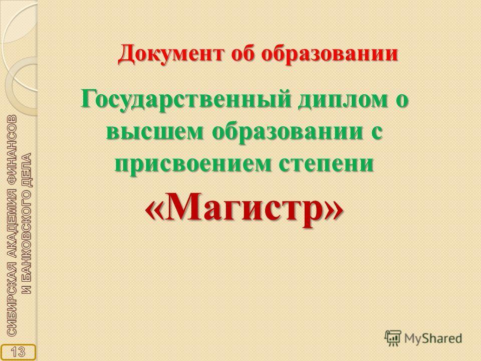 Документ об образовании Государственный диплом о высшем образовании с присвоением степени «Магистр»