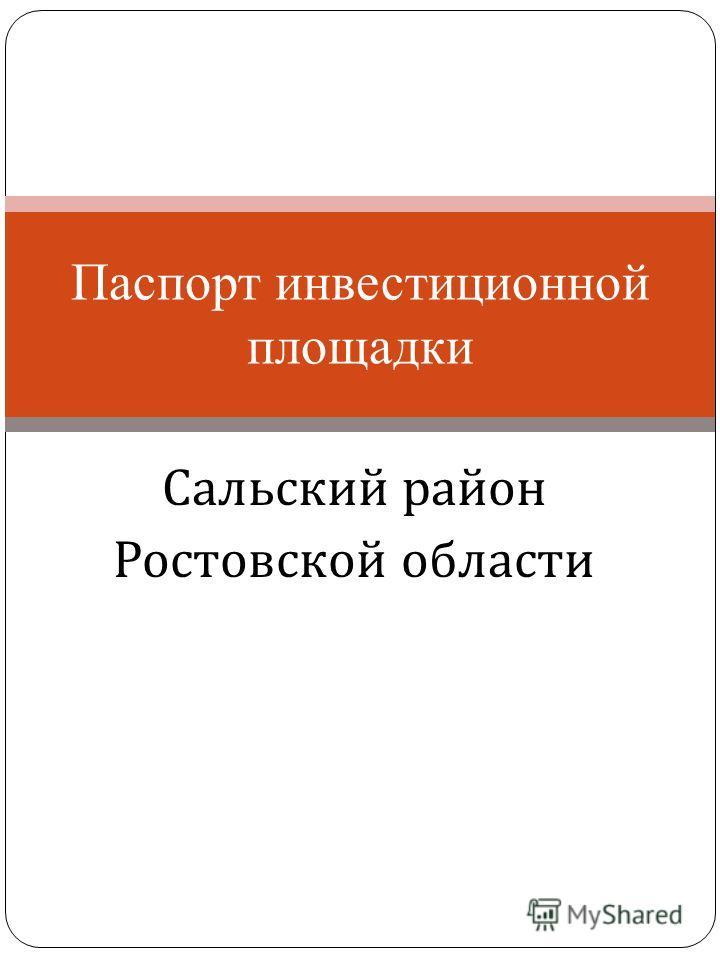 Сальский район Ростовской области Паспорт инвестиционной площадки
