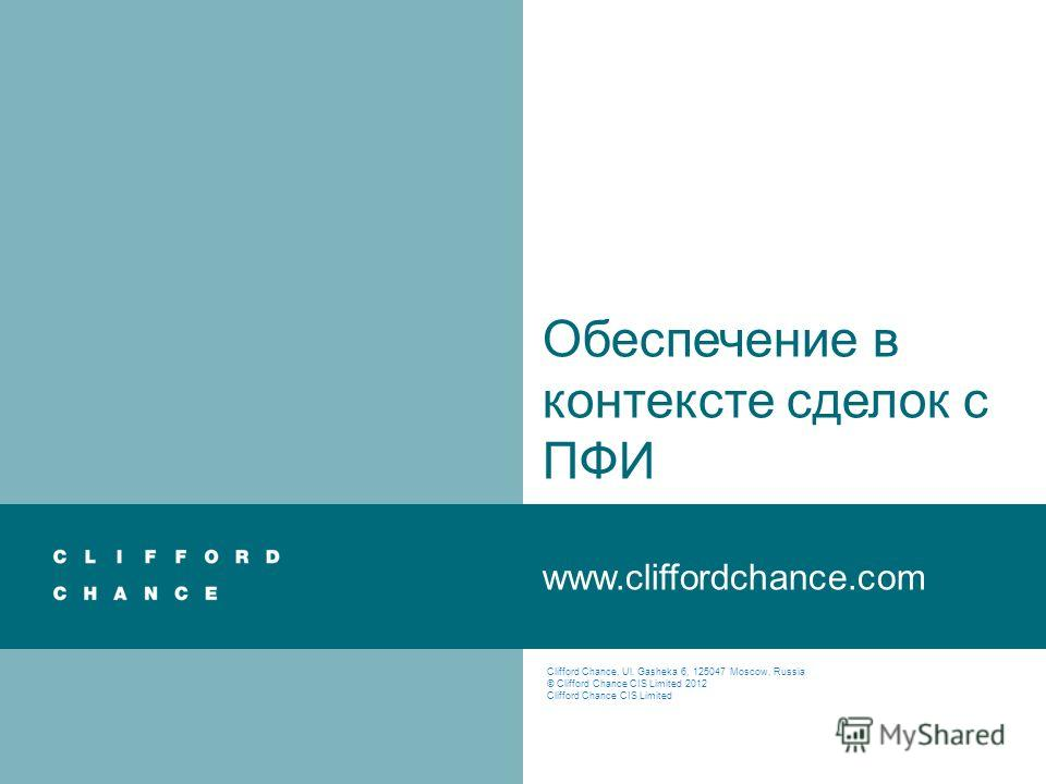 Clifford Chance, Ul. Gasheka 6, 125047 Moscow, Russia © Clifford Chance CIS Limited 2012 Clifford Chance CIS Limited www.cliffordchance.com Обеспечение в контексте сделок с ПФИ