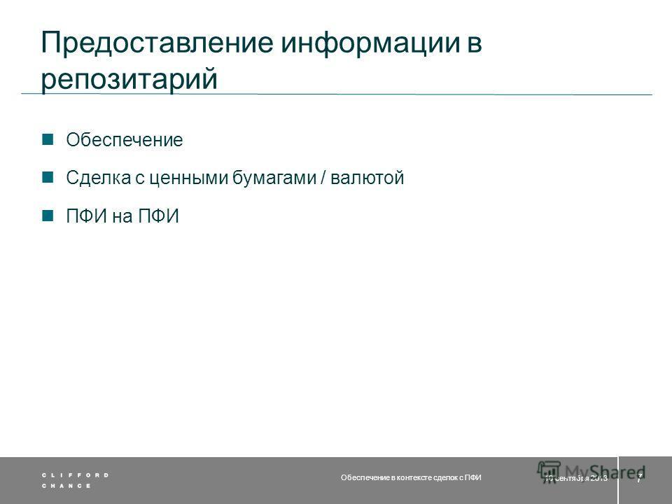 Предоставление информации в репозитарий Обеспечение Сделка с ценными бумагами / валютой ПФИ на ПФИ 10 сентября 2013 7 Обеспечение в контексте сделок с ПФИ