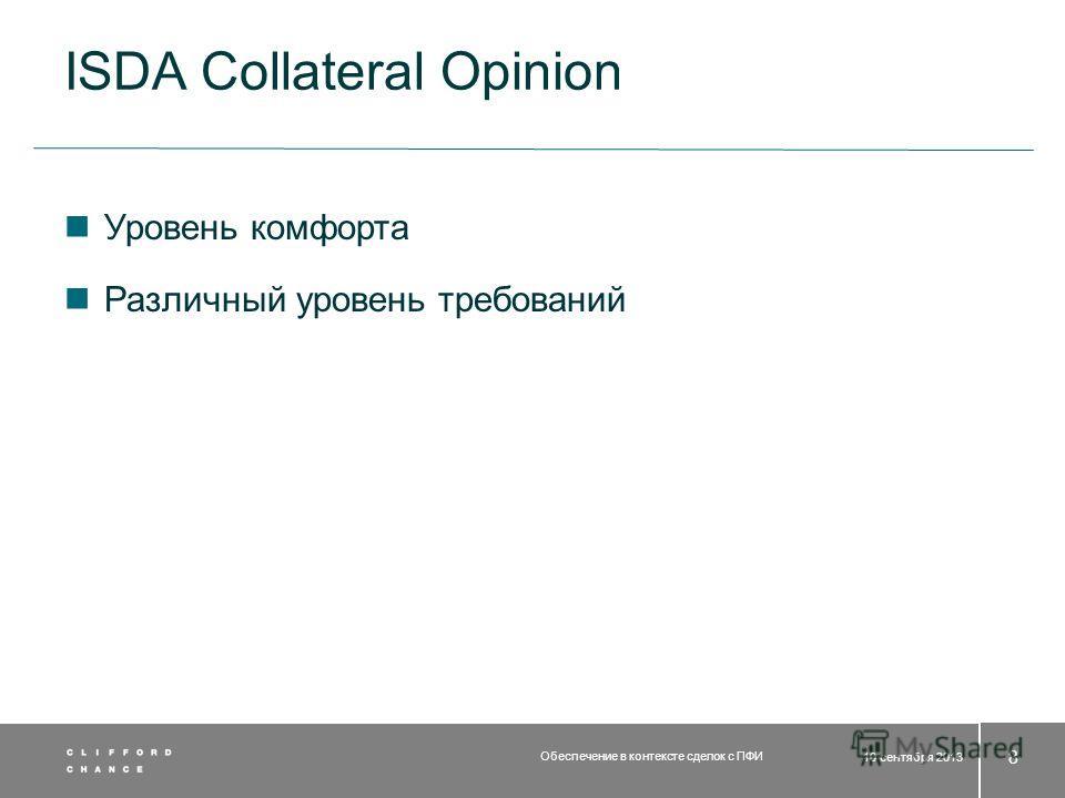 ISDA Collateral Opinion Уровень комфорта Различный уровень требований 10 сентября 2013 8 Обеспечение в контексте сделок с ПФИ