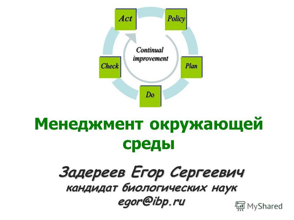 Менеджмент окружающей среды Задереев Егор Сергеевич кандидат биологических наук egor@ibp.ru