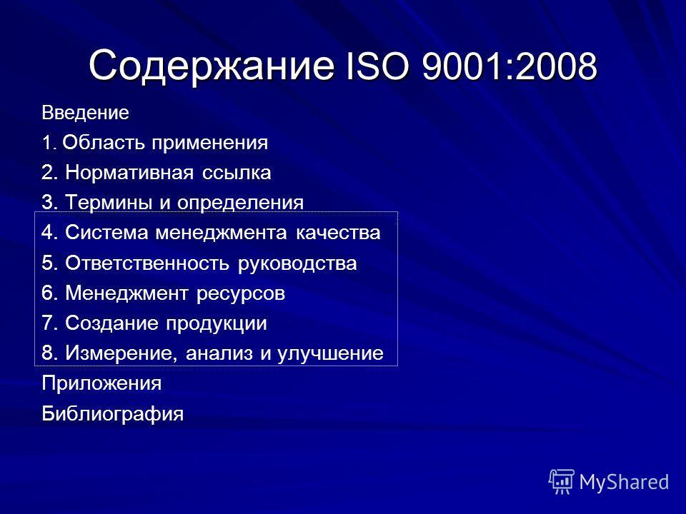 Содержание ISO 9001:2008 Введение 1. Область применения 2. Нормативная ссылка 3. Термины и определения 4. Система менеджмента качества 5. Ответственность руководства 6. Менеджмент ресурсов 7. Создание продукции 8. Измерение, анализ и улучшение Прилож