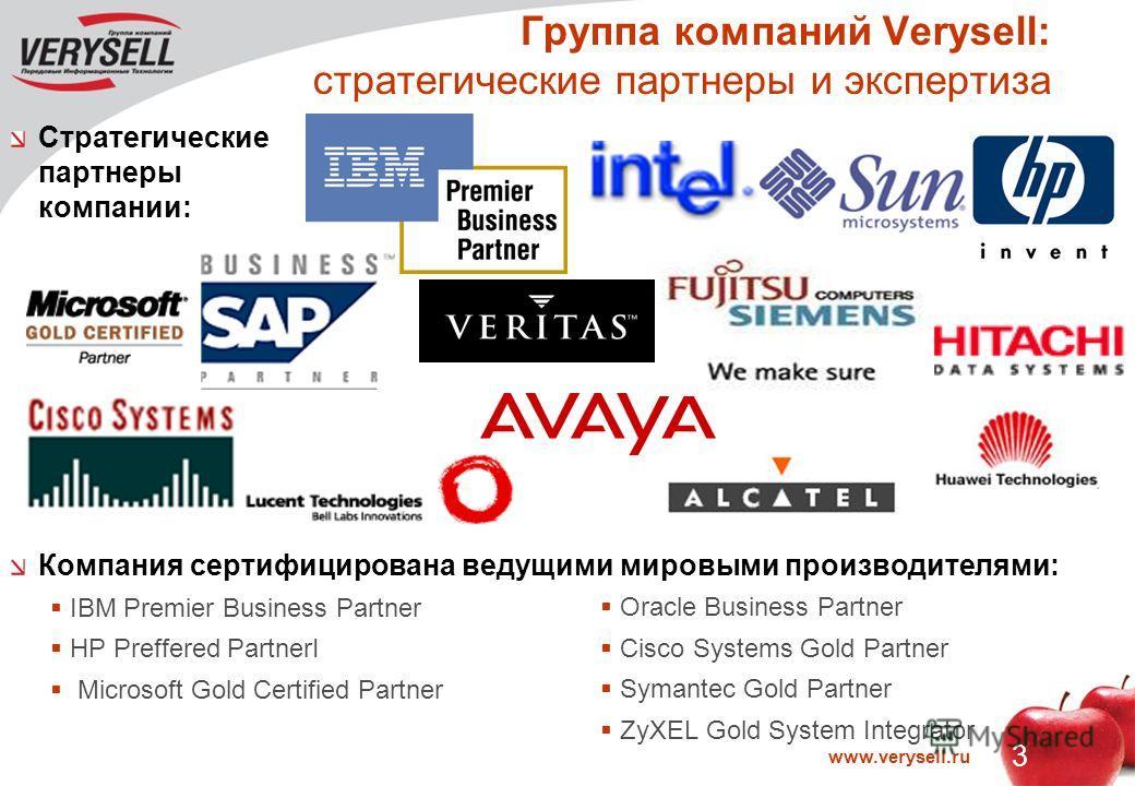 www.verysell.ru 3 Группа компаний Verysell: стратегические партнеры и экспертиза Стратегические партнеры компании: Oracle Business Partner Cisco Systems Gold Partner Symantec Gold Partner ZyXEL Gold System Integrator Компания сертифицирована ведущими