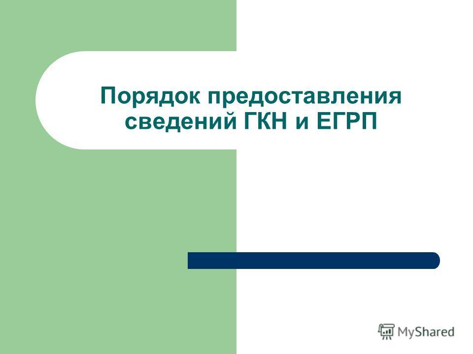 Порядок предоставления сведений ГКН и ЕГРП