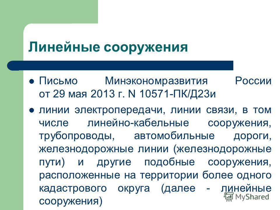 Линейные сооружения Письмо Минэкономразвития России от 29 мая 2013 г. N 10571-ПК/Д23и линии электропередачи, линии связи, в том числе линейно-кабельные сооружения, трубопроводы, автомобильные дороги, железнодорожные линии (железнодорожные пути) и дру