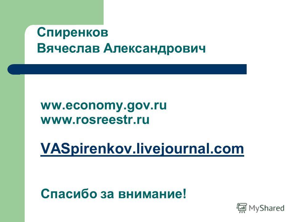 ww.economy.gov.ru www.rosreestr.ru VASpirenkov.livejournal.com Спасибо за внимание! Спиренков Вячеслав Александрович