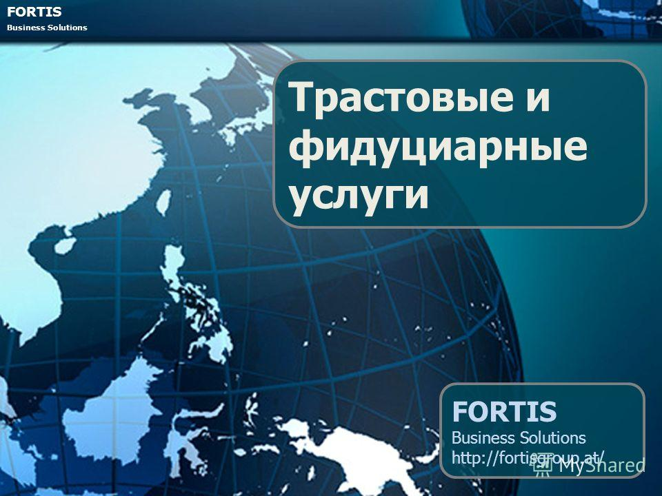 FORTIS Business Solutions Трастовые и фидуциарные услуги FORTIS Business Solutions http://fortisgroup.at/