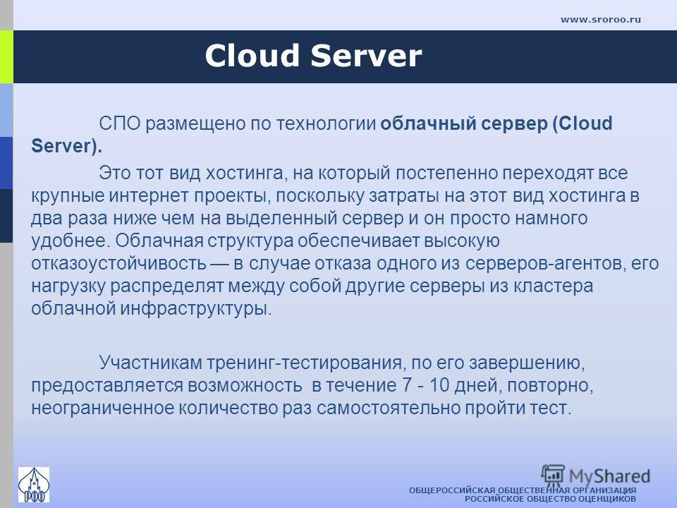 Cloud Server СПО размещено по технологии облачный сервер (Cloud Server). Это тот вид хостинга, на который постепенно переходят все крупные интернет проекты, поскольку затраты на этот вид хостинга в два раза ниже чем на выделенный сервер и он просто н