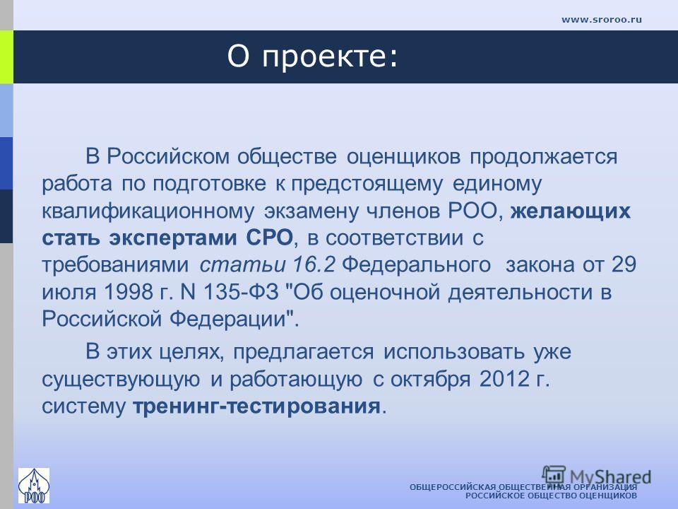 О проекте: В Российском обществе оценщиков продолжается работа по подготовке к предстоящему единому квалификационному экзамену членов РОО, желающих стать экспертами СРО, в соответствии с требованиями статьи 16.2 Федерального закона от 29 июля 1998 г.