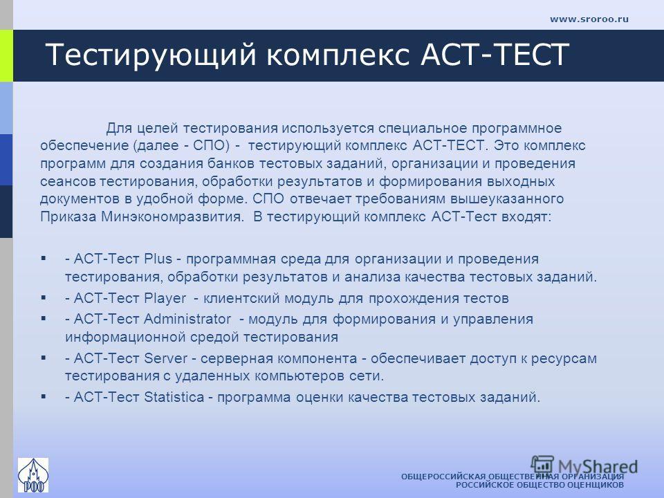 Тестирующий комплекс АСТ-ТЕСТ Для целей тестирования используется специальное программное обеспечение (далее - СПО) - тестирующий комплекс ACT-TECT. Это комплекс программ для создания банков тестовых заданий, организации и проведения сеансов тестиров