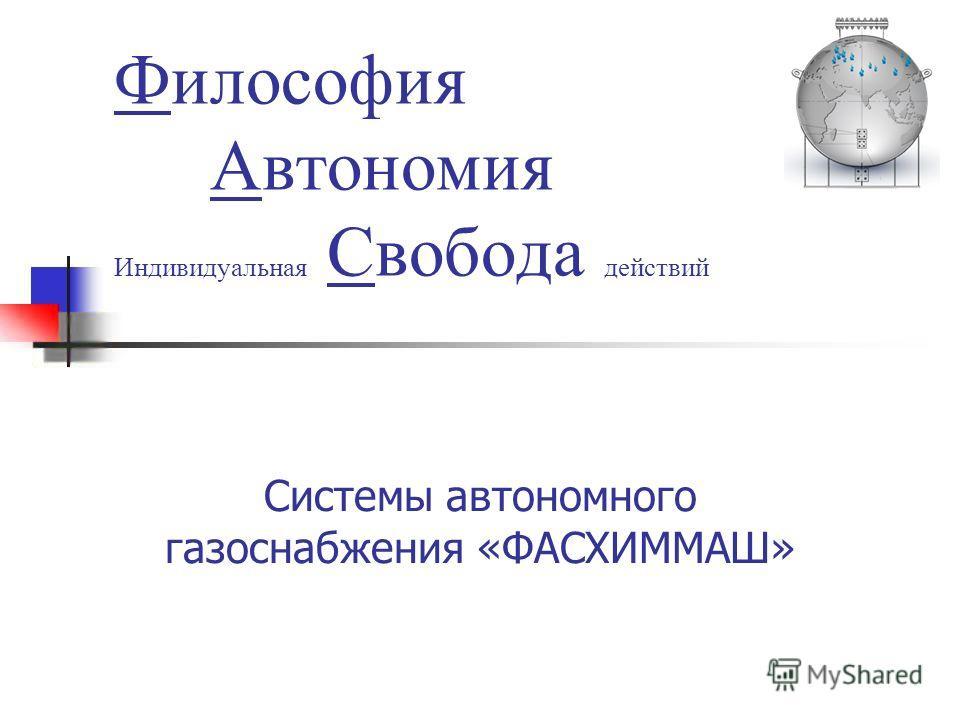 Философия Автономия Индивидуальная Свобода действий Системы автономного газоснабжения «ФАСХИММАШ»