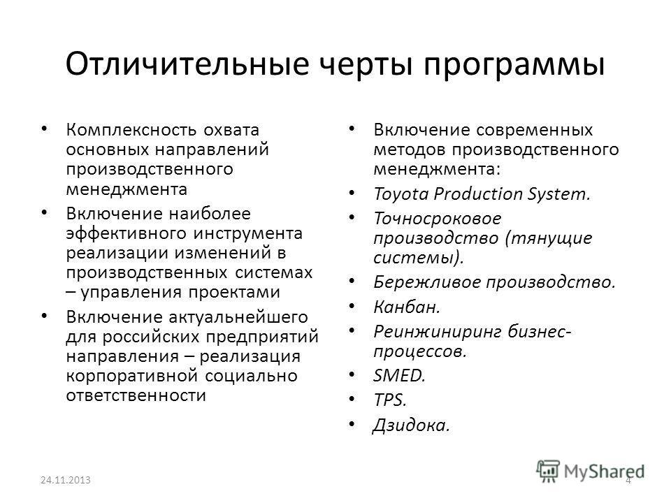 Отличительные черты программы Комплексность охвата основных направлений производственного менеджмента Включение наиболее эффективного инструмента реализации изменений в производственных системах – управления проектами Включение актуальнейшего для рос