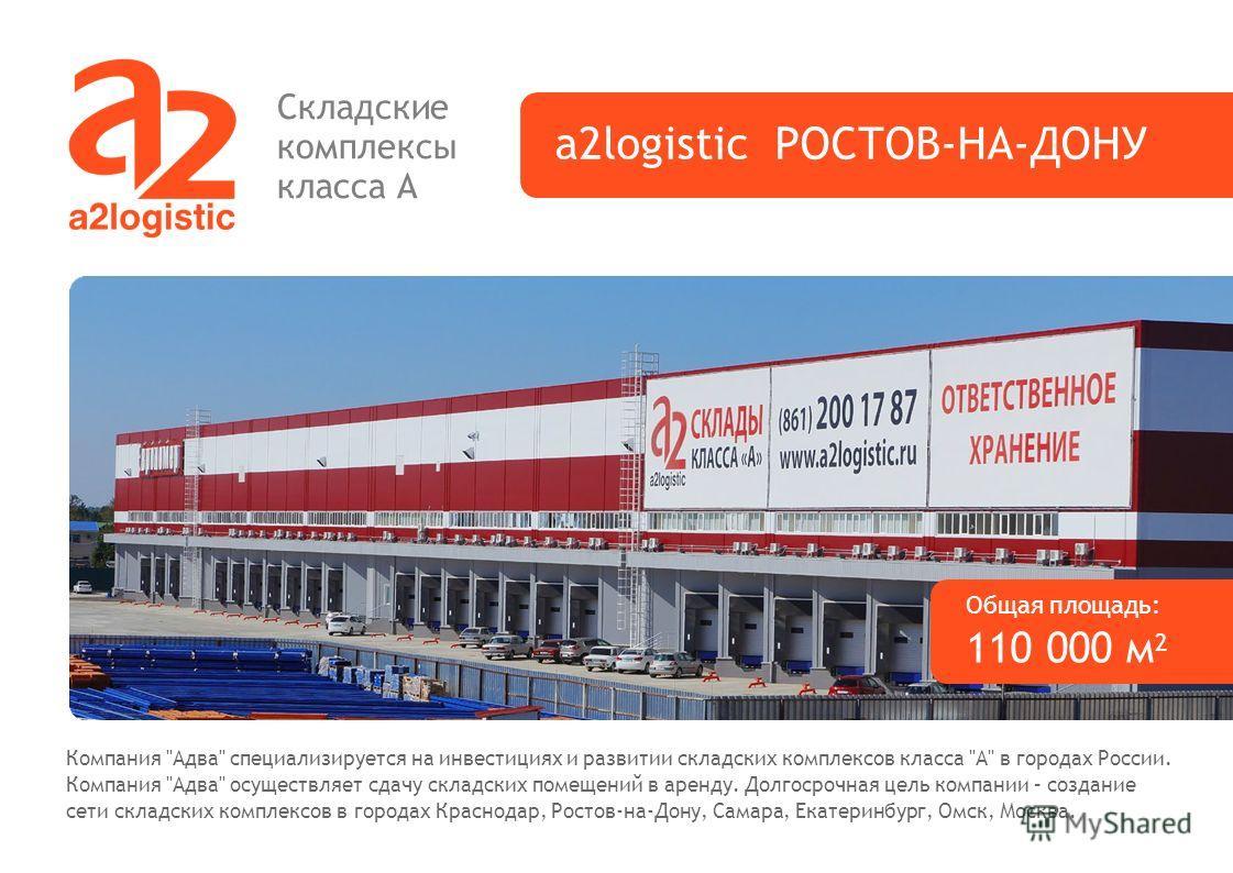 a2logistic РОСТОВ-НА-ДОНУ Складские комплексы класса А Общая площадь: 110 000 м 2 Компания