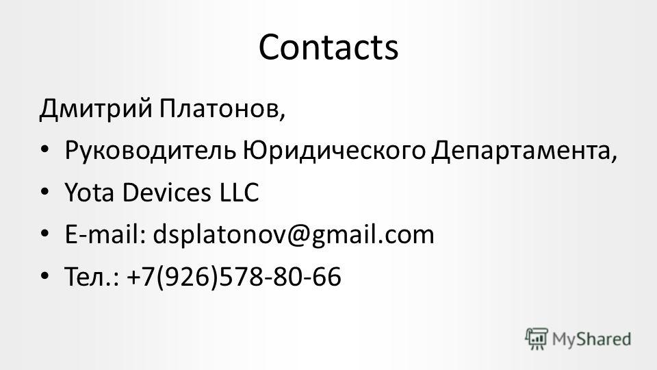 Contacts Дмитрий Платонов, Руководитель Юридического Департамента, Yota Devices LLC E-mail: dsplatonov@gmail.com Тел.: +7(926)578-80-66