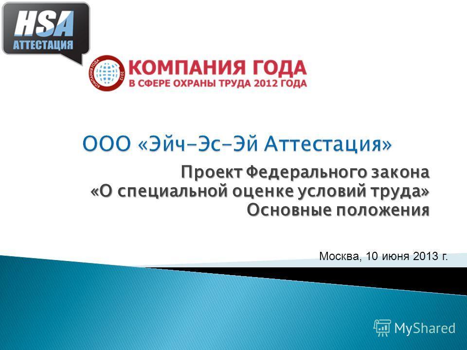 Проект Федерального закона «О специальной оценке условий труда» Основные положения Москва, 10 июня 2013 г.