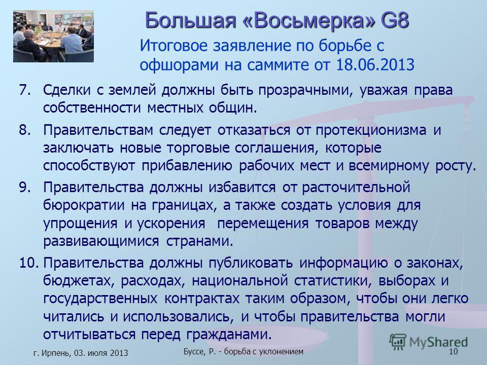 Большая «Восьмерка» G8 г. Ирпень, 03. июля 2013 Буссе, Р. - борьба с уклонением10 7.Сделки с землей должны быть прозрачными, уважая права собственности местных общин. 8.Правительствам следует отказаться от протекционизма и заключать новые торговые со