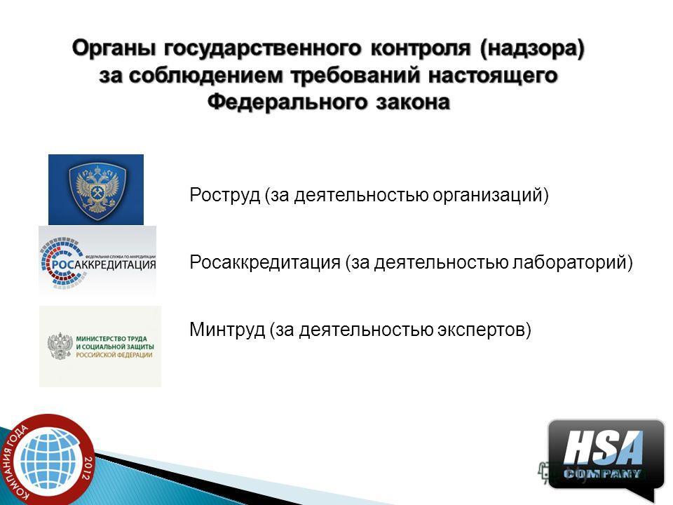 Роструд (за деятельностью организаций) Росаккредитация (за деятельностью лабораторий) Минтруд (за деятельностью экспертов)