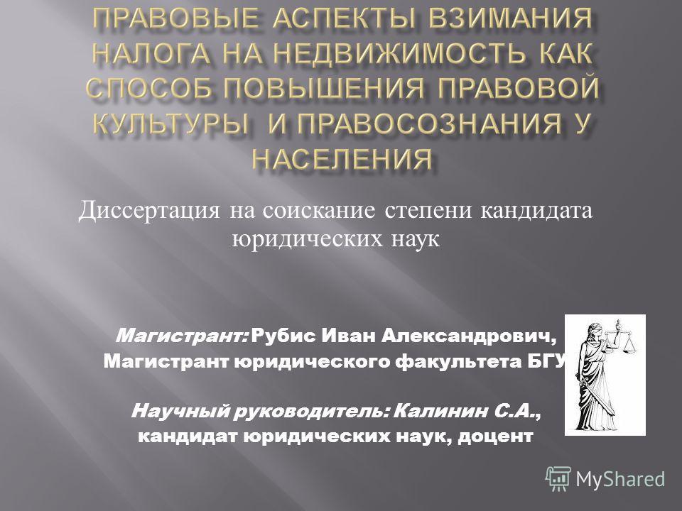 Презентация на тему Диссертация на соискание степени кандидата  1 Диссертация на соискание