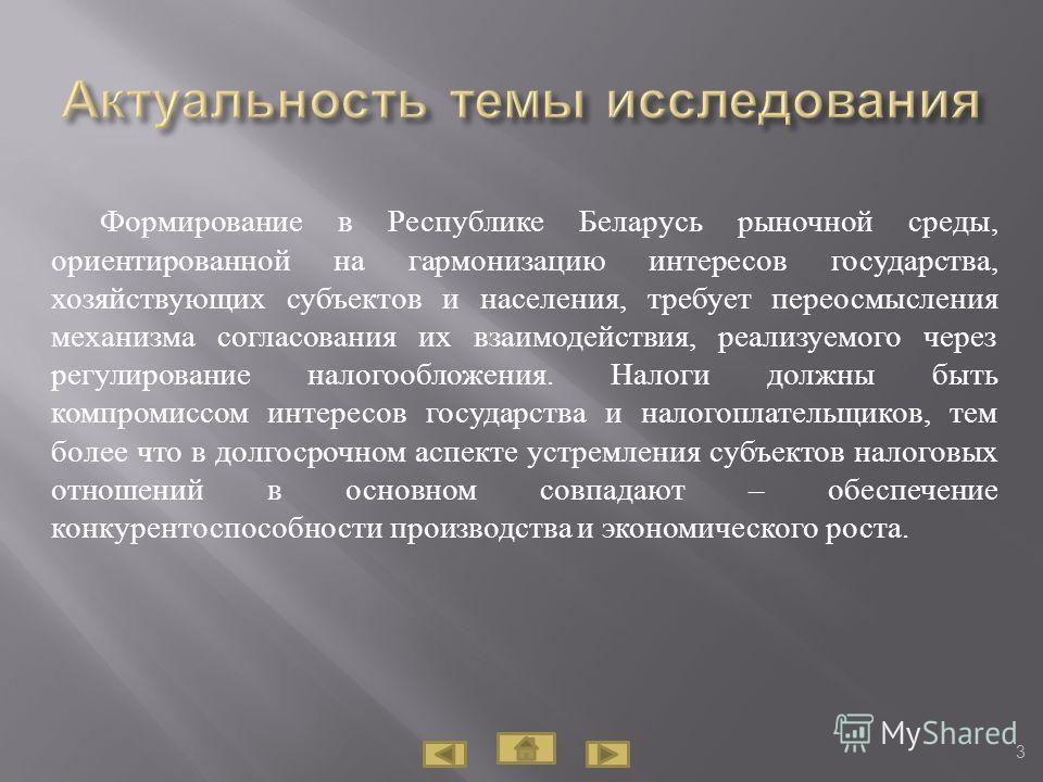 Презентация на тему Диссертация на соискание степени кандидата  3 Формирование