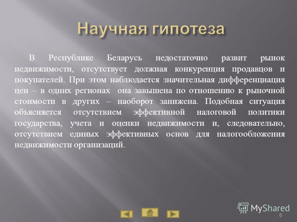 В Республике Беларусь недостаточно развит рынок недвижимости, отсутствует должная конкуренция продавцов и покупателей. При этом наблюдается значительная дифференциация цен – в одних регионах она завышена по отношению к рыночной стоимости в других – н