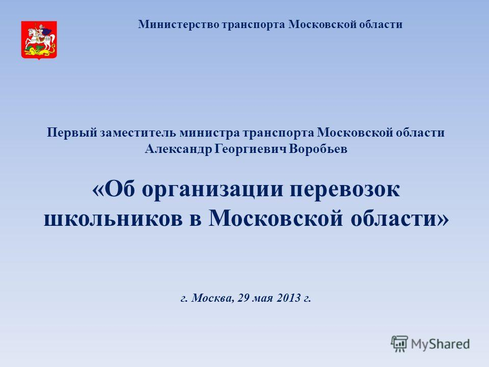 положение о минтрансе московской области Ростове-на-Дону это время