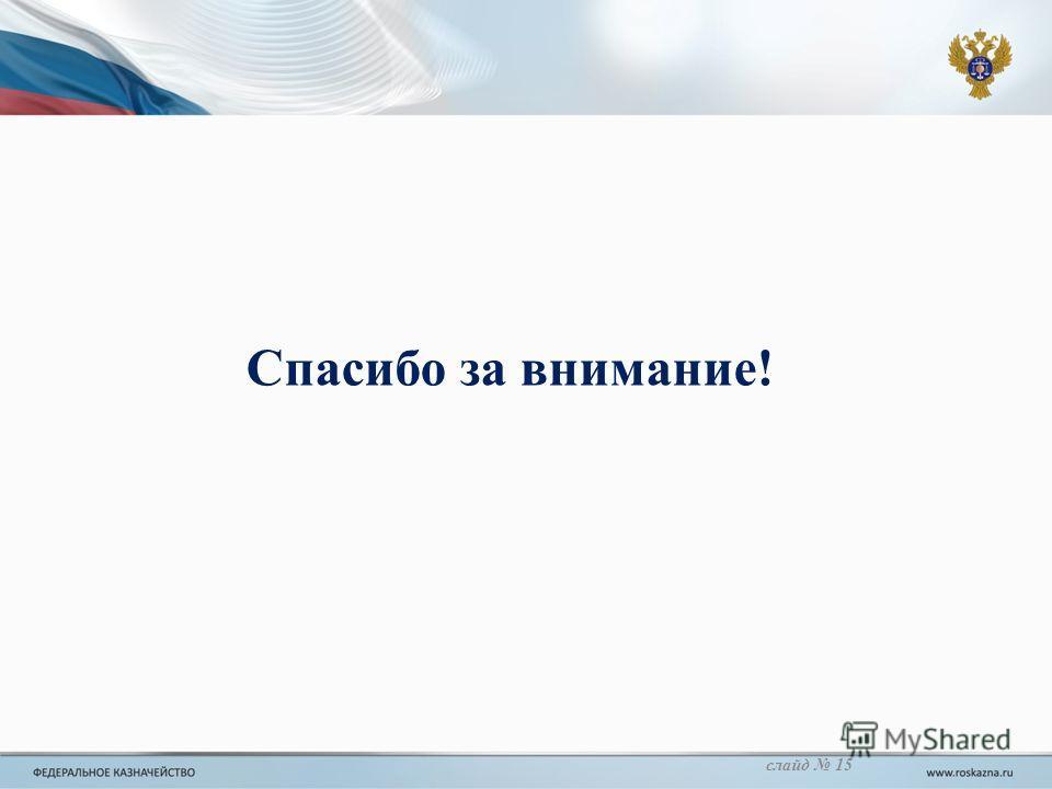 15 Спасибо за внимание! слайд 15