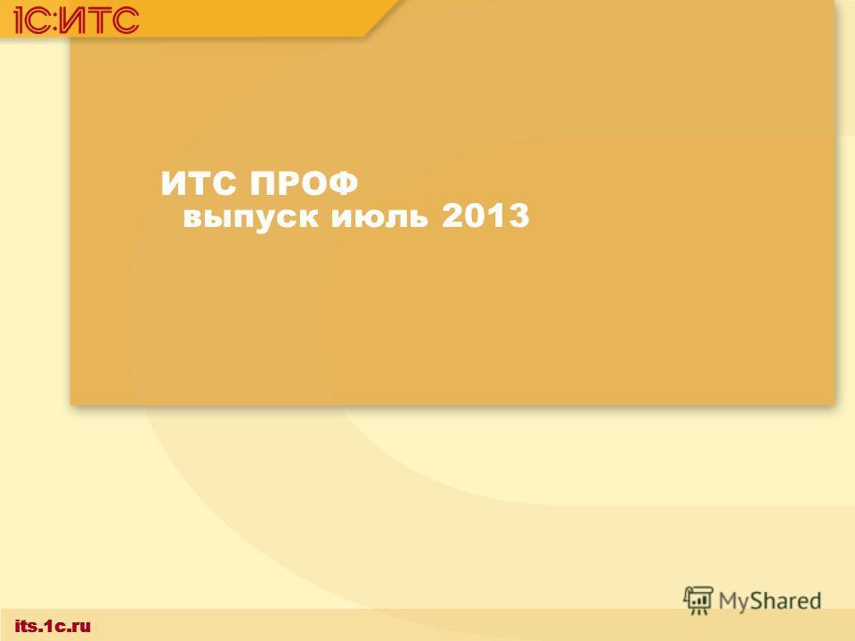 its.1c.ru ИТС ПРОФ выпуск июль 2013 its.1c.ru