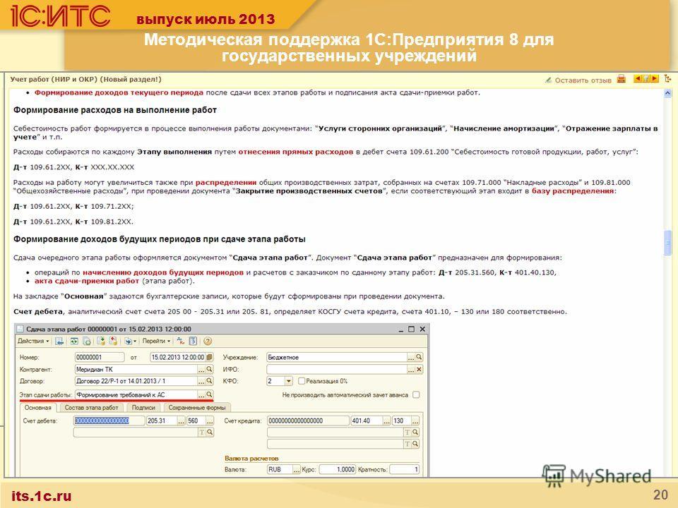 its.1c.ru 20 Методическая поддержка 1С:Предприятия 8 для государственных учреждений В типовой конфигурации программы 1С:Бухгалтерия государственного учреждения 8, ред. 1 реализован учет многоэтапных работ. Как организовать такой учет, можно прочитать