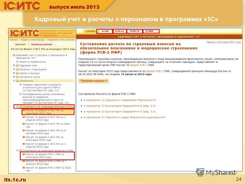 its.1c.ru 24 Кадровый учет и расчеты с персоналом в программах «1С» В рубрику «Отчетность» добавлены статьи по составлению в программах «1С» (по новым формам): расчета по форме-4 ФСС РФ за полугодие 2013 года; расчета РСВ-1 ПФР за полугодие 2013 года