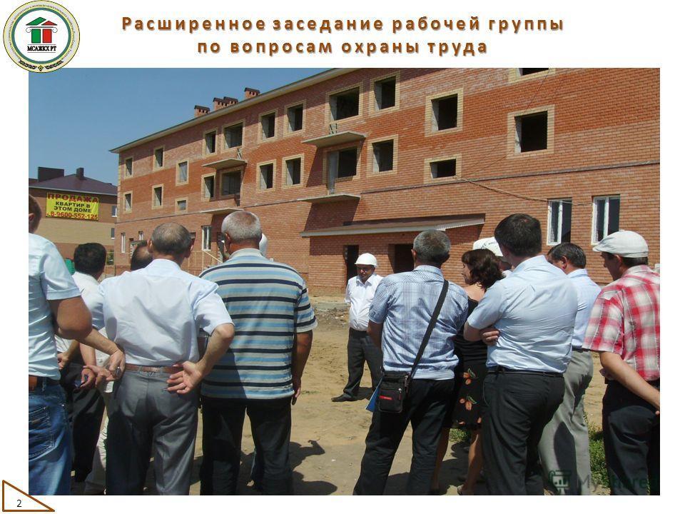 Расширенное заседание рабочей группы по вопросам охраны труда 2