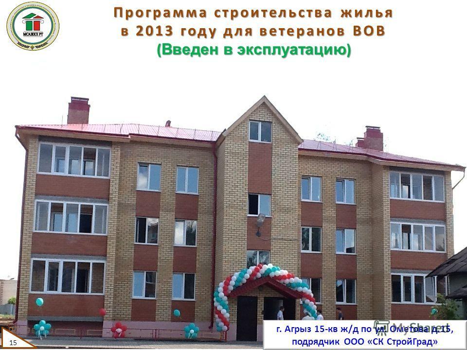 15 Программа строительства жилья в 2013 году для ветеранов ВОВ ( Введен в эксплуатацию ) г. Агрыз 15-кв ж/д по ул. Ометова д.15, подрядчик ООО «СК СтройГрад»