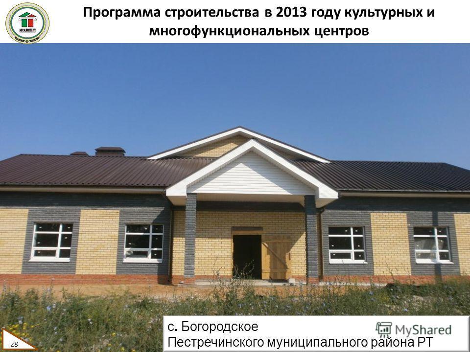 Программа строительства в 2013 году культурных и многофункциональных центров 28 с. Богородское Пестречинского муниципального района РТ 28