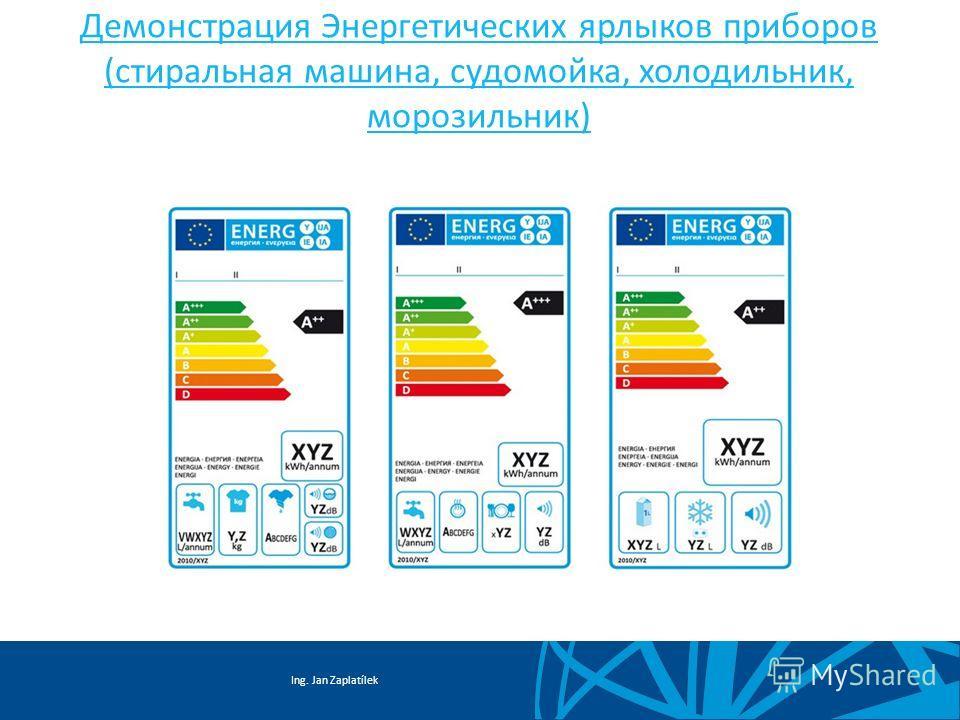 Ing. Jan Zaplatílek Демонстрация Энергетических ярлыков приборов (стиральная машина, судомойка, холодильник, морозильник)