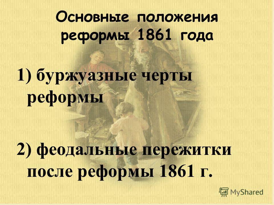 Основные положения реформы 1861 года 1) буржуазные черты реформы 2) феодальные пережитки после реформы 1861 г.