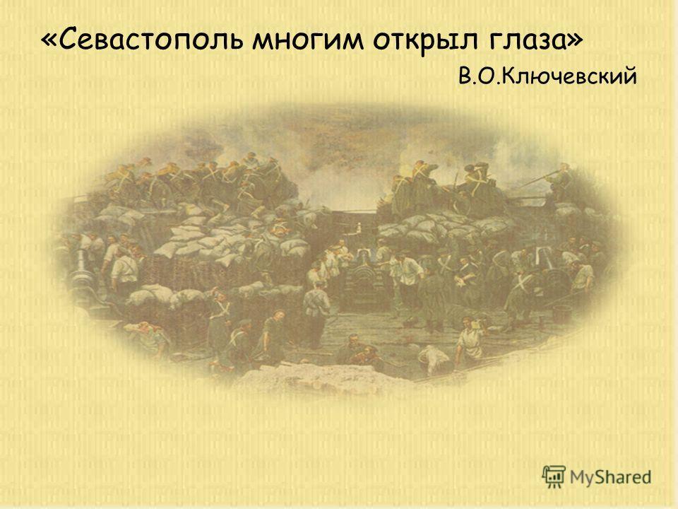 «Севастополь многим открыл глаза» В.О.Ключевский
